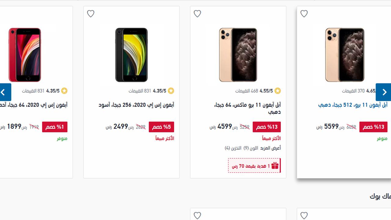 تخفيضات وعروض اكسترا على الموبايلات السعودية