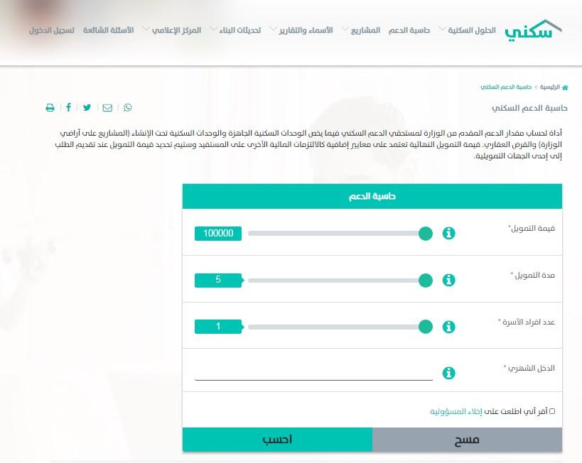 خطوات التسجيل في منصة سكني 1442 sakani حاسبة الدعم الالكترونية وزارة الإسكان السعودية