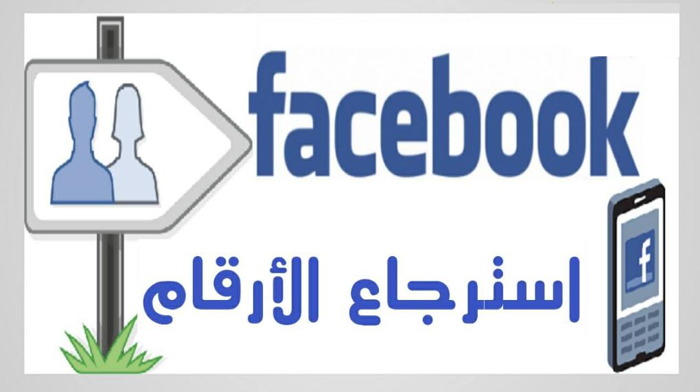 رابط استرجاع الارقام المحذوفة من الهاتف عن طريق الفيس بوك