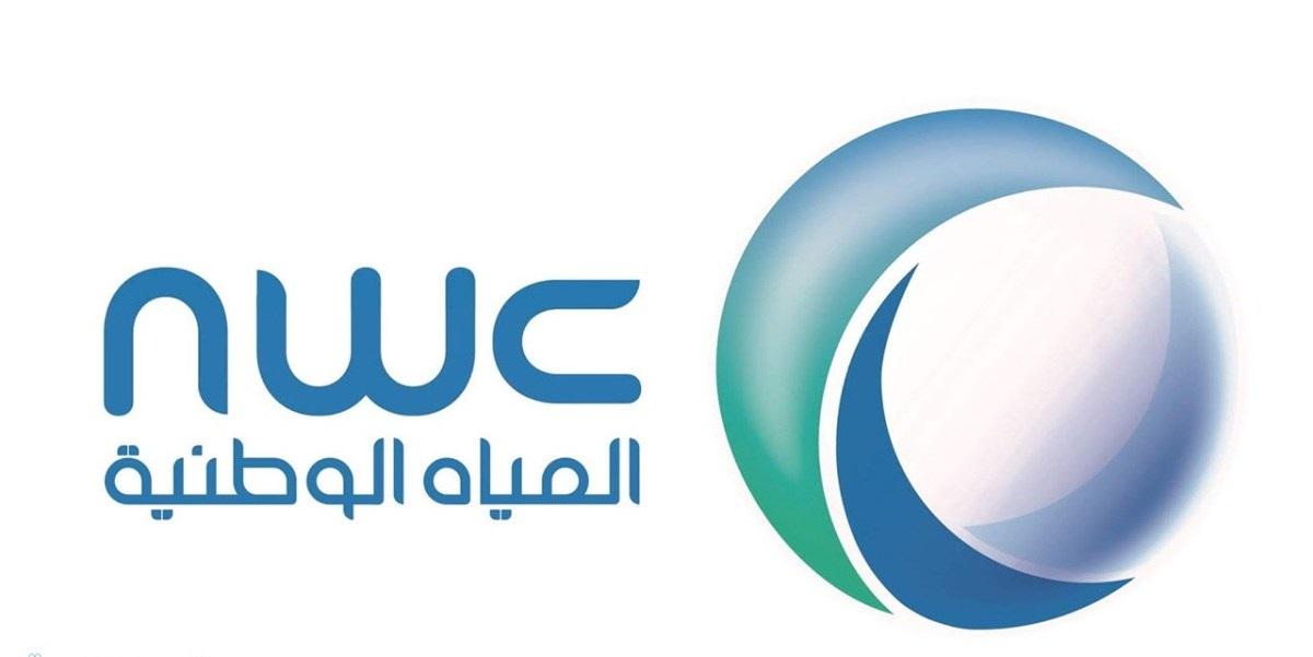 رابط حجز موعد شركة المياه الوطنية السعودية خطوات الحجز عبر ...