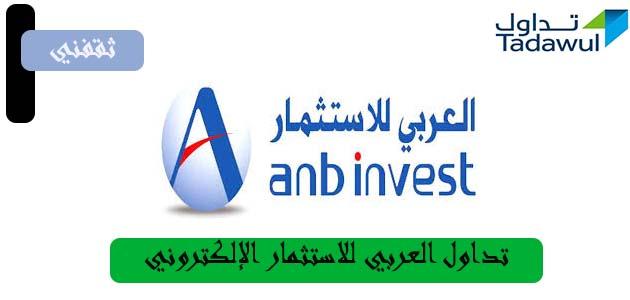 تداول العربي للاستثمار الإلكتروني