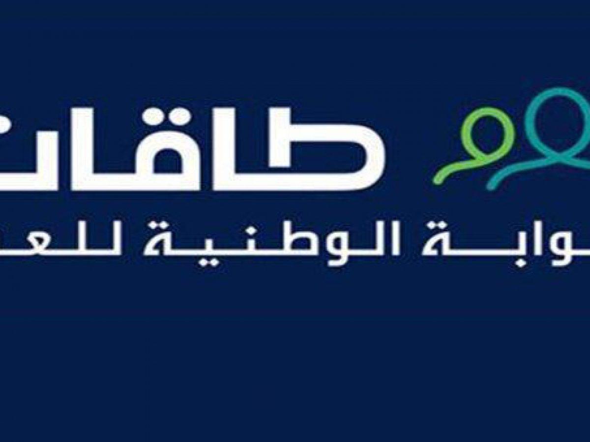 صندوق تنمية الموارد البشرية السعودي