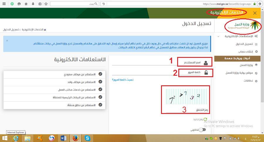 طريقة نقل الكفالة إلكتروني ا للأفراد عبر موقع وزارة العمل Hrsd Gov Sa ثقفني