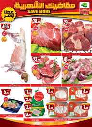 عروض العثيم للحوم