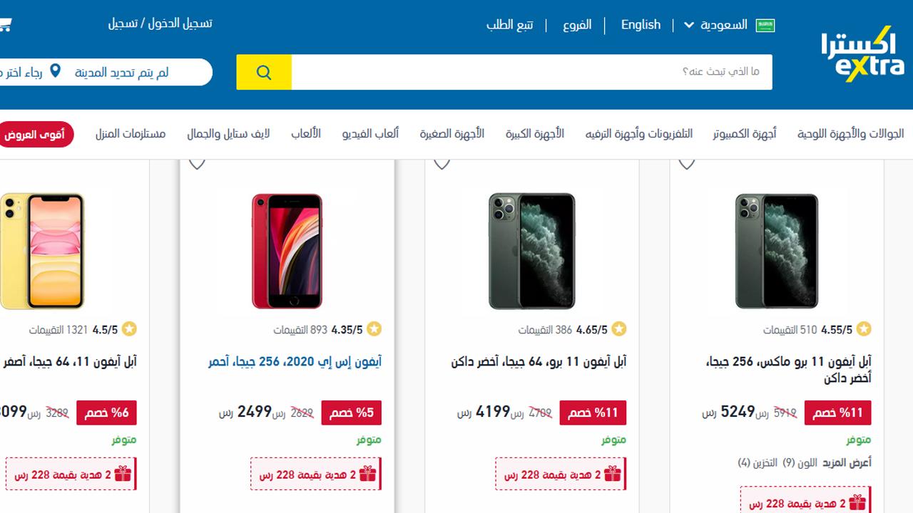 عروض وخصومات من اكسترا علي الهواتف الذكية بالمملكة السعودية