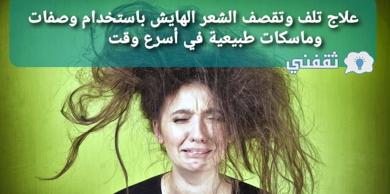 علاج هيشان الشعر