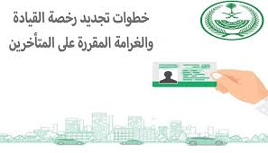 غرامة تأخير تجديد رخصة السير في السعودية ثقفني
