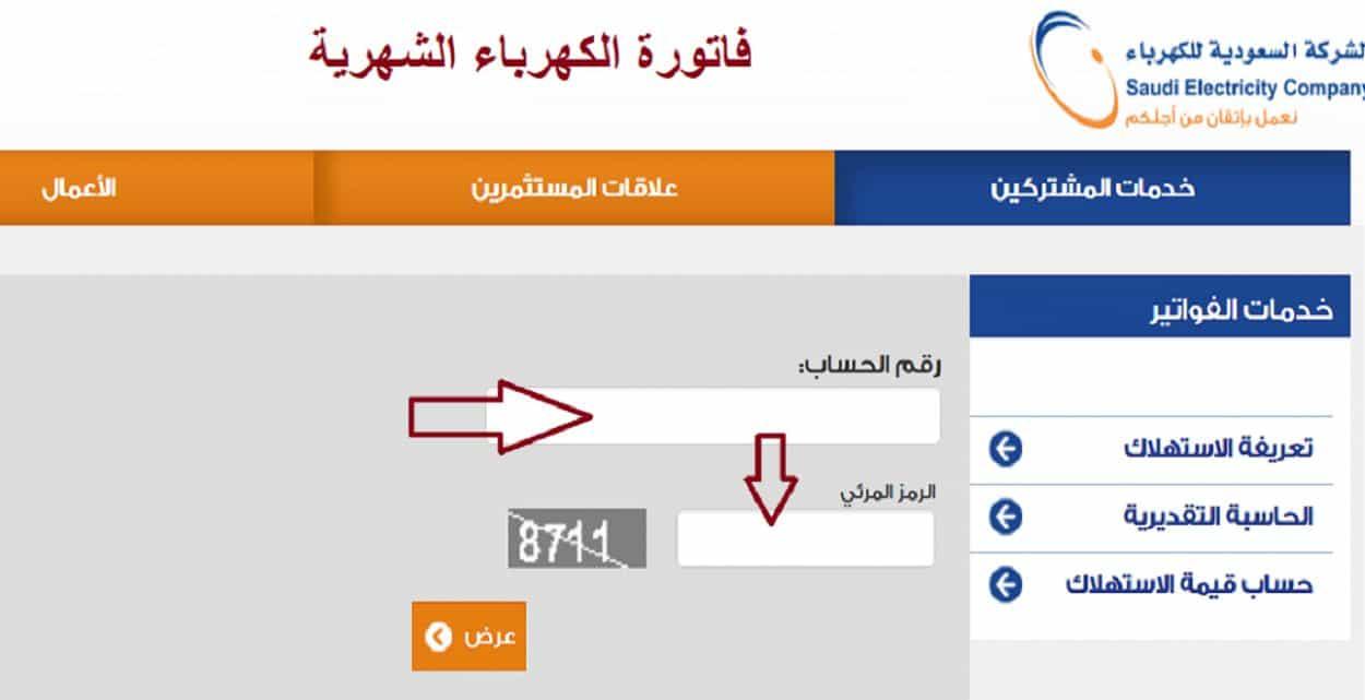 الشركة السعودية للكهرباء - الاستعلام عن فواتير الكهرباء ...
