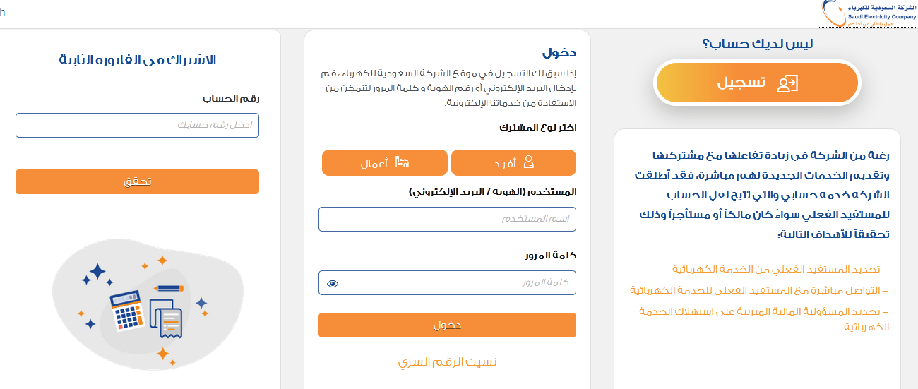 Saudi Electricity Company, inquire about the invoice value