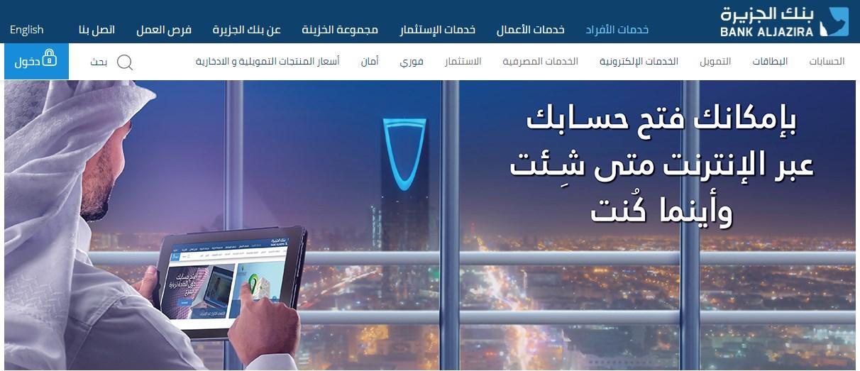 فتح حساب بنك الجزيرة اون لاين 1442 موقع BANK ALJXIRA خدمات الأفراد والتمويل