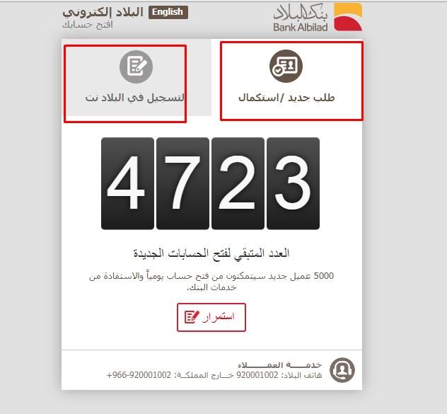 فتح حساب رقمي بنك البلاد 1442 أون لاين Bank Albilad عن طريق النت