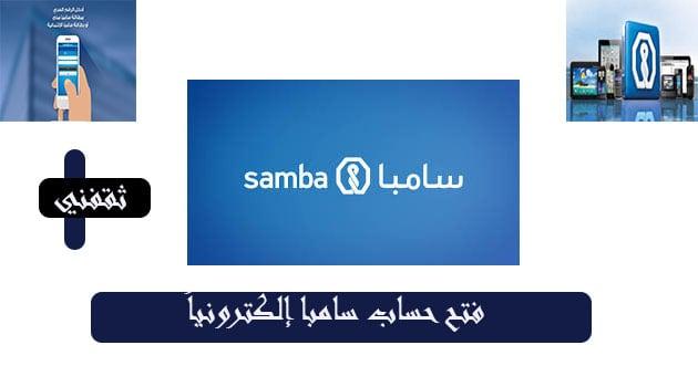 فتح حساب سامبا أونلاين مجانا 1442 سامبا جرير ثقفني