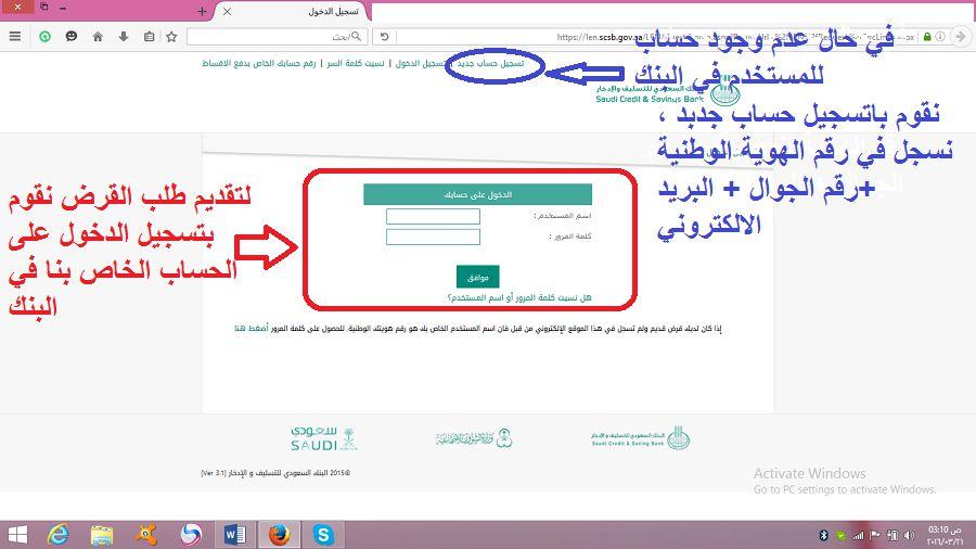 شروط وخطوات الحصول على قرض الزواج من بنك التنمية الاجتماعية بالسعودية ثقفني
