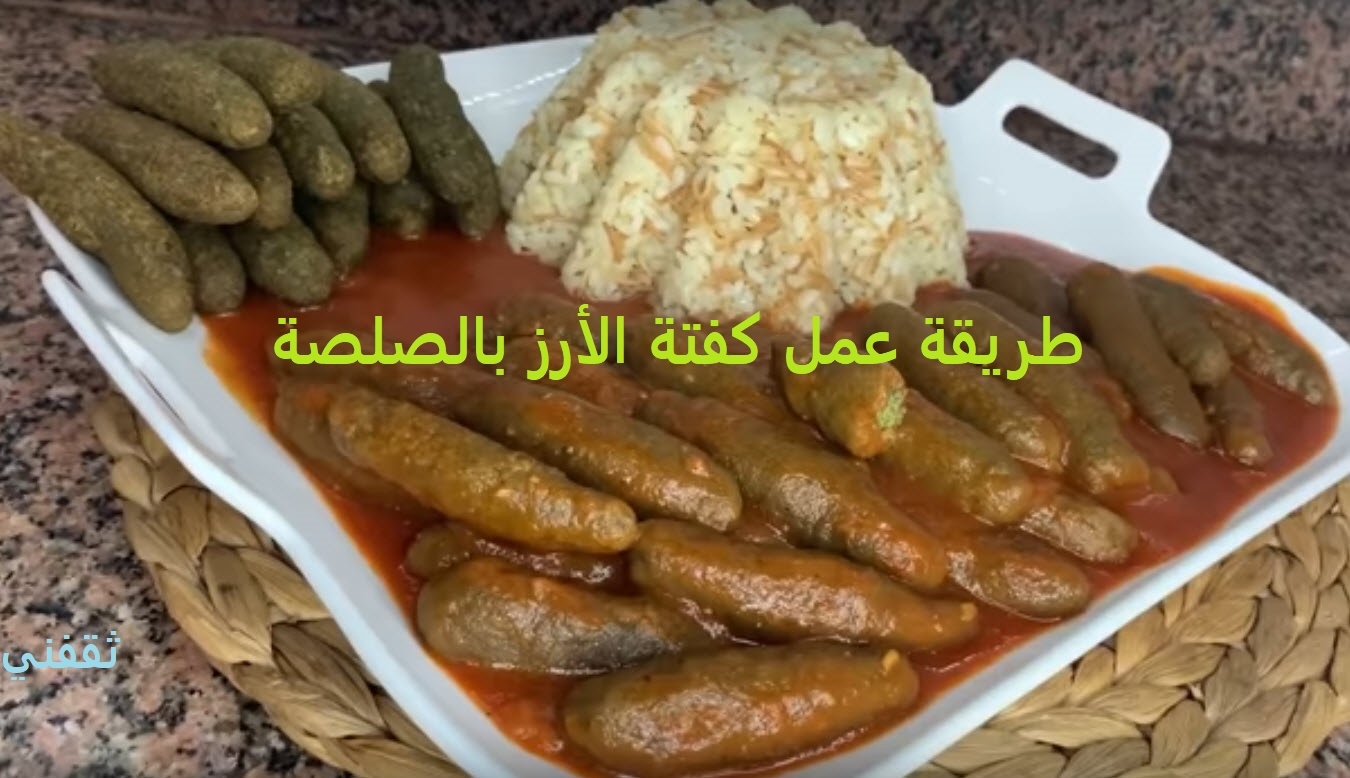 كفتة الأرز المصرية