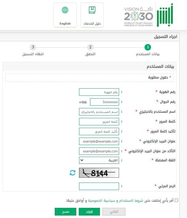 كيف أسجل في ابشر وزارة الداخلية 1442 بالخطوات دخول المنصة الإلكترونية