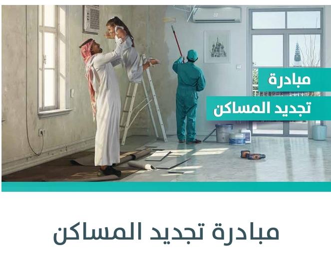 شروط مبادرة تجديد المساكن من قبل وزارة الإسكان السعودية