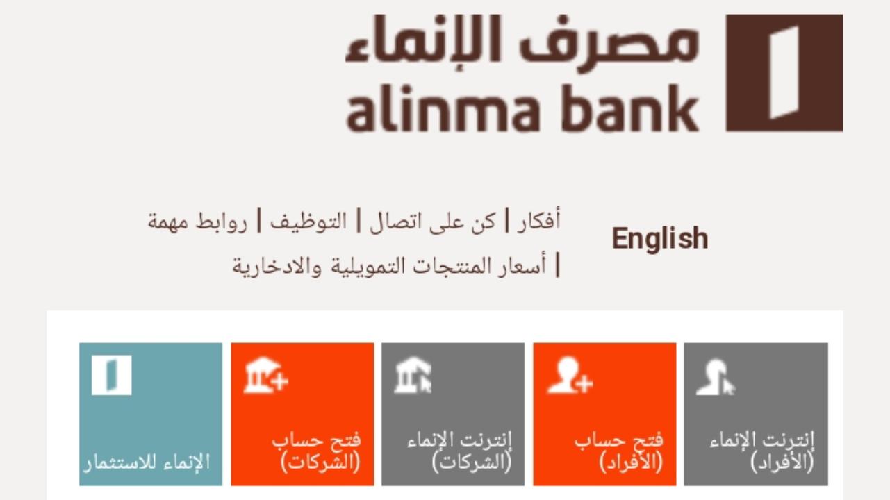 قرض بنك الإنماء بدون تحويل الراتب| قرض شخصي تمويل سيارات قرض تعليمي