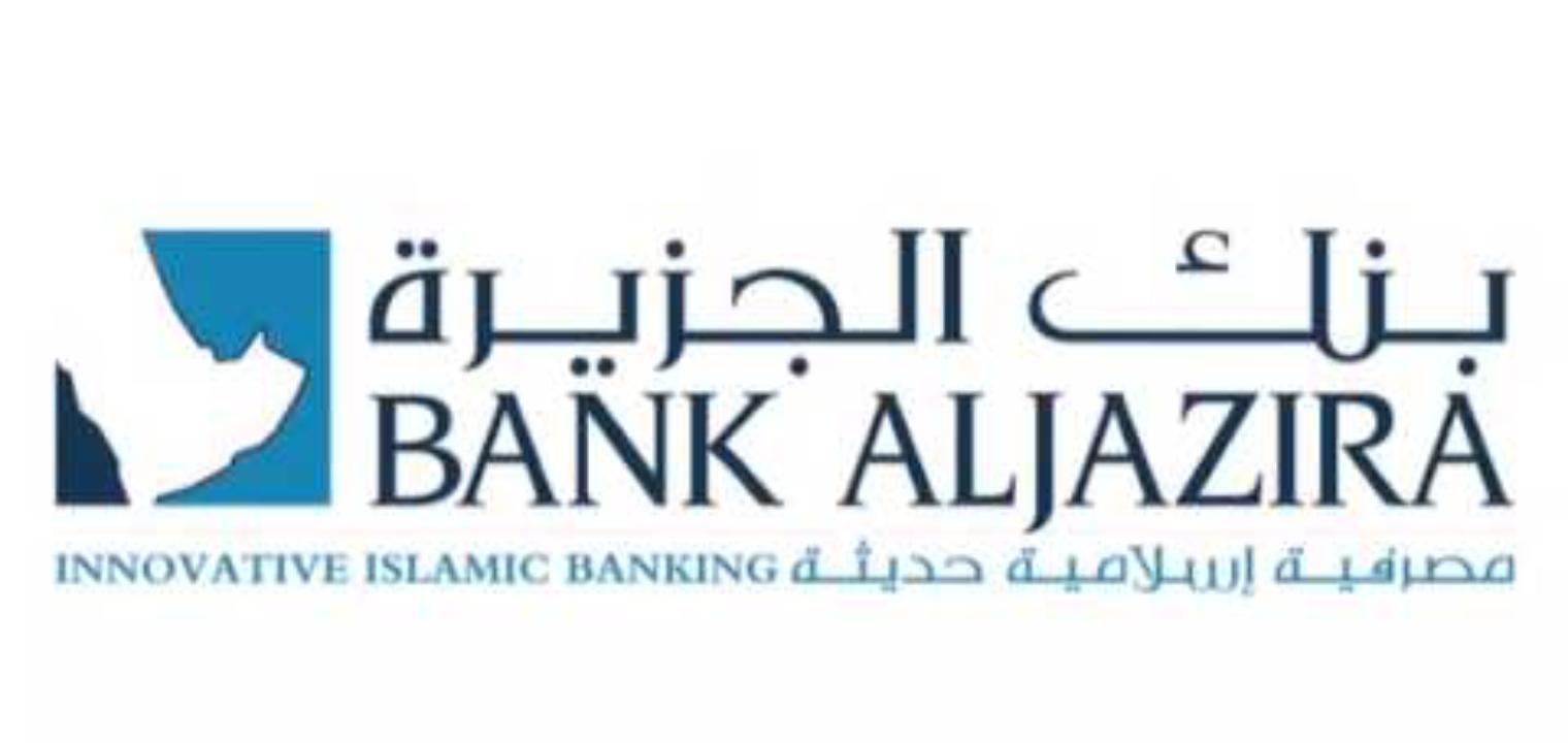 شروط قروض بنك الجزيرة للحصول على التمويل الشخصي