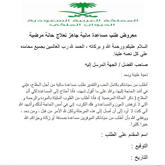 تقديم طلب مساعدة مالية وتسديد ديون الغارمين للديوان الملكي بالسعودية