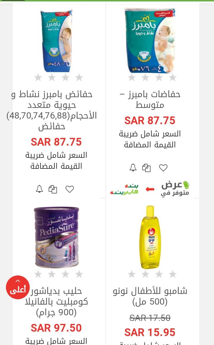 عروض بندة السعودية وأسعار المنتجات المنزلية والالكترونيات