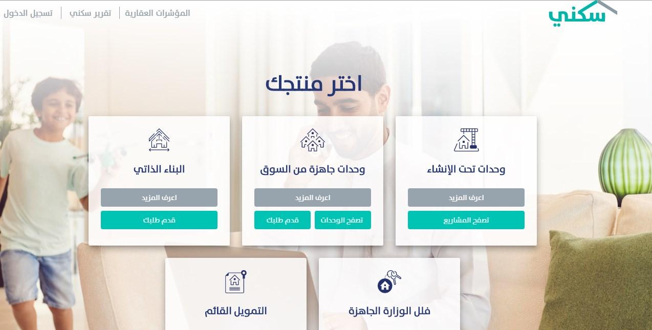 منصة سكني 1442 sakani الخدمات الالكترونية وزارة الإسكان السعودية