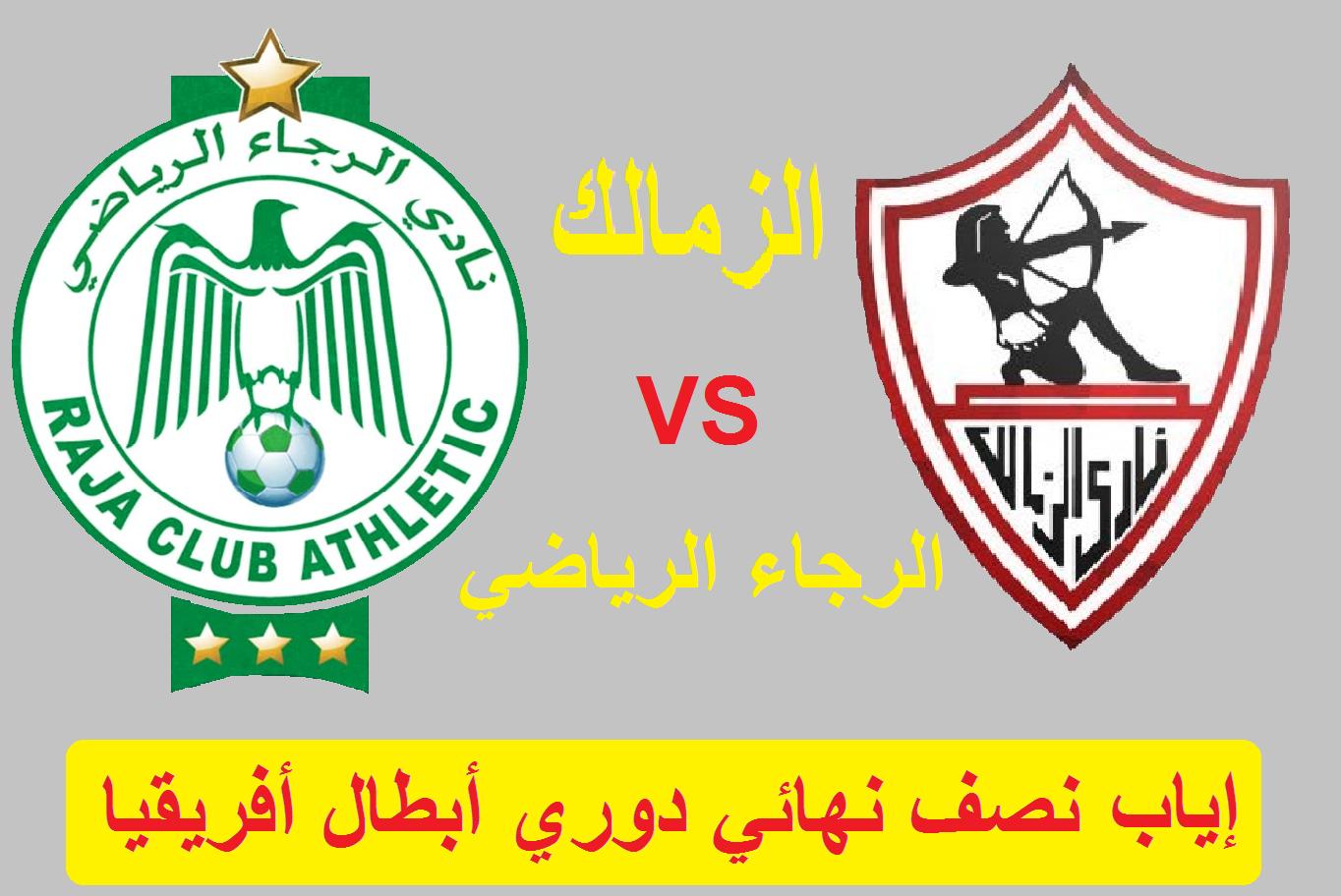 موعد مباراة الزمالك والرجاء الرياضي المغربي