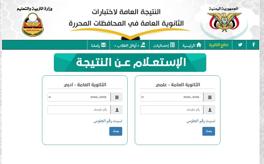 نتائج الثانوية العامة اليمن 2020 للعلمي والأدبي برقم الجلوس رابط res-ye.net وزارة التربية والتعليم