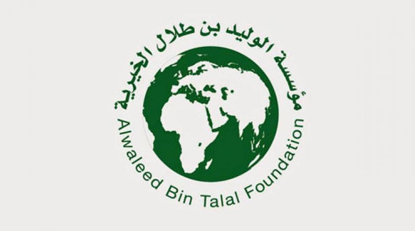 معروض طلب مساعدة مالية من الامير الوليد بن طلال