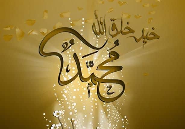 النبي محمد عليه الصلاة والسلام