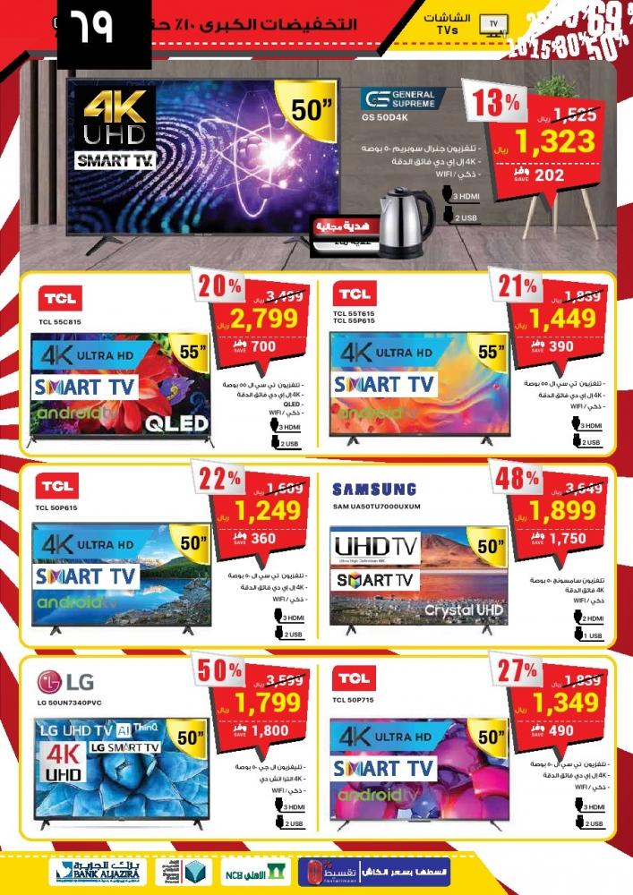 اسعار شاشات ال جي
