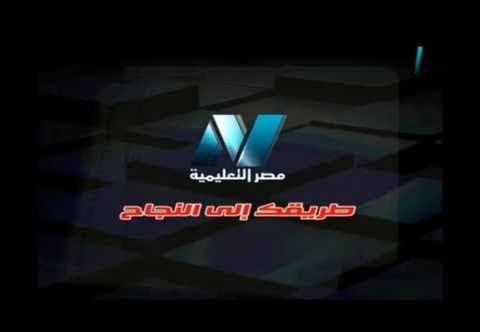 جدول مواعيد قناة مصر التعليمية