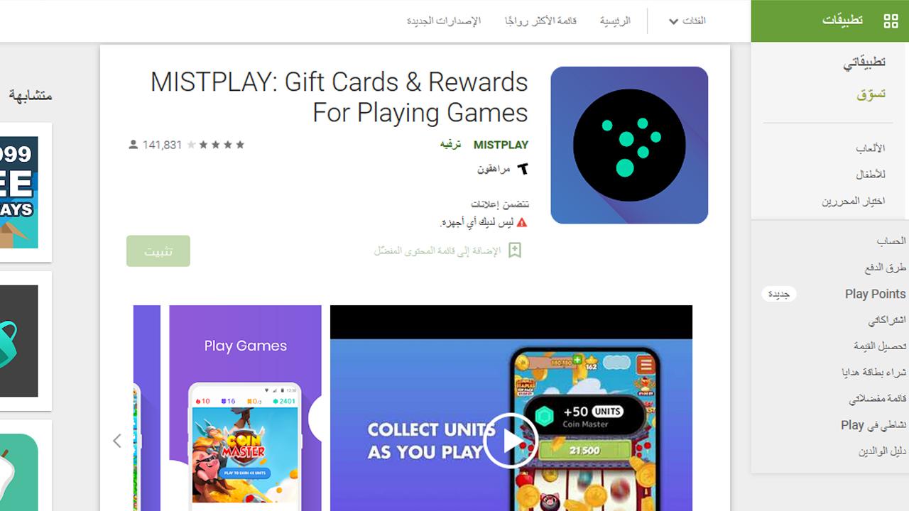 أفضل التطبيقات التي تدفع لك مقابل تشغيل الألعاب