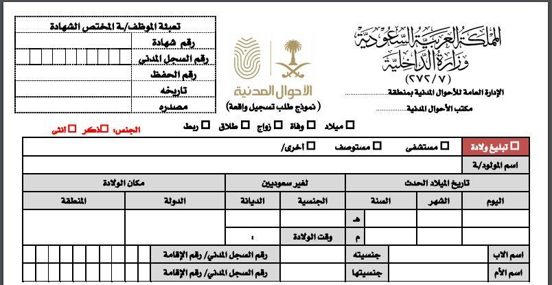 خطوات تسجيل مولود جديد داخل السعودية أو خارجها والمستندات المطلوبة ثقفني