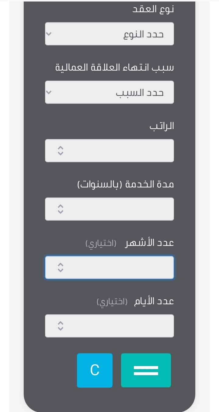حساب مكافأة نهاية الخدمة في السعودية للموظفين في القطاع الخاص والعام بعد التعديل ثقفني