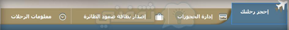 الخدمات الالكترونية الخطوط السعودية