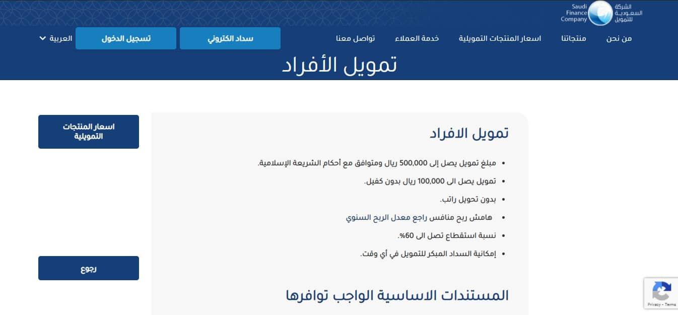 الشركة السعودية للتمويل تمويل شخصي بدون كفيل وبدون تحويل الرواتب 2021 ثقفني