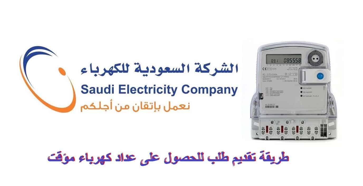 هرب حبر تحويل موعد فتح تقديم شركة الكهرباء Comertinsaat Com