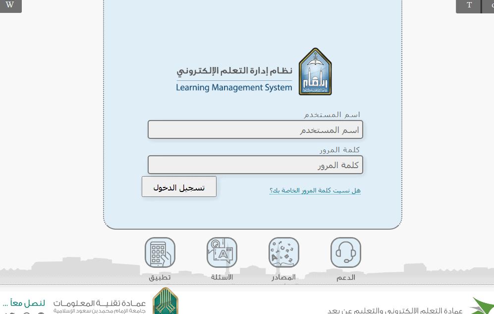 بلاك بورد جامعة الإمام محمد بن سعود الإسلامية Blackboard دخول باسم المستخدم وكلمة المرور