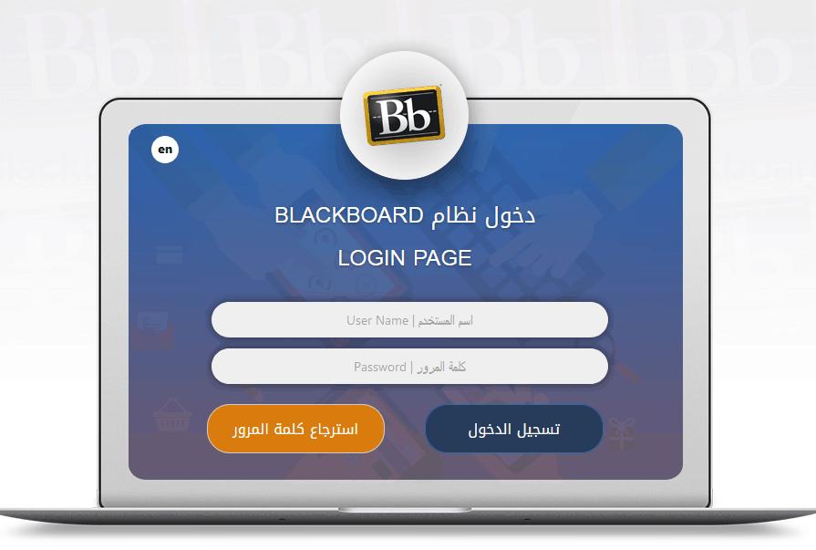 بلاك بورد جامعة فيصل Kfu Blackboard تسجيل دخول التعليم الإلكتروني