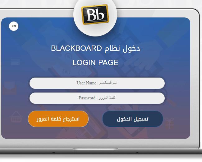 بلاك بورد جامعة فيصل تسجيل دخول Blackboard للدخول على المحاضرات التعليمية