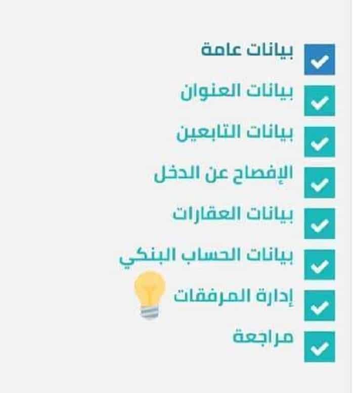 تحديث بيانات حساب المواطن في رقم الهوية