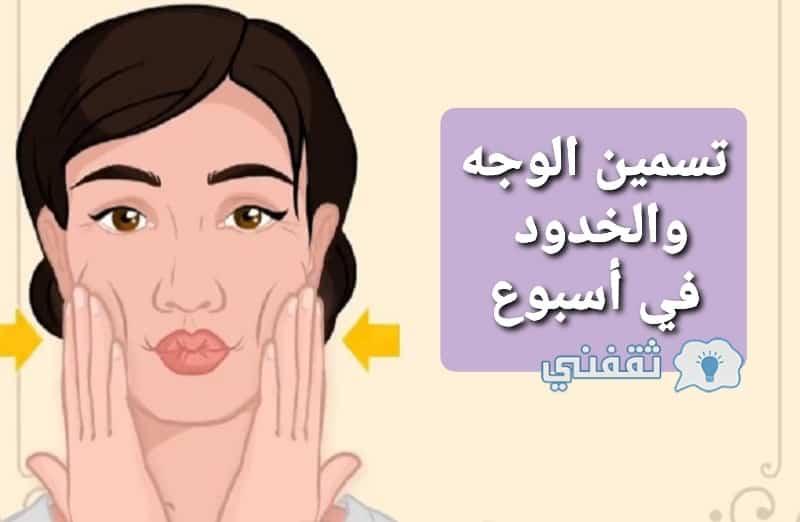 تسمين الوجه ونفخ الخدود بسرعة بوصفات طبيعية مجرب في أسبوع