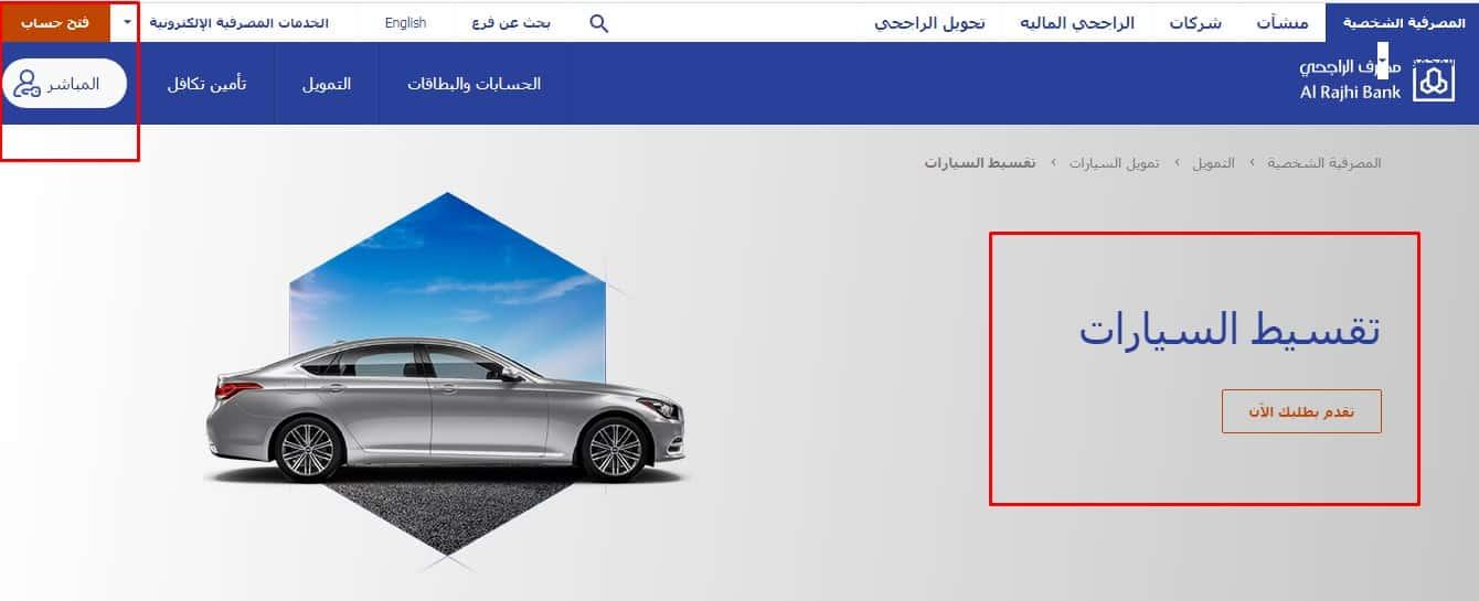 خطوات تقسيط سيارات بدون كفيل في السعودية 1442 وبدون تعريف الراتب تقسيط السيارات الراجحي