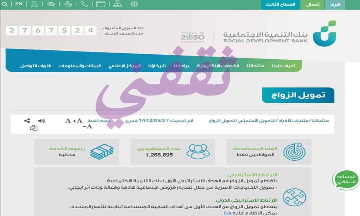 تمويل الزواج من بنك التنمية السعودي 1442 الشروط والأوراق المطلوبة ثقفني