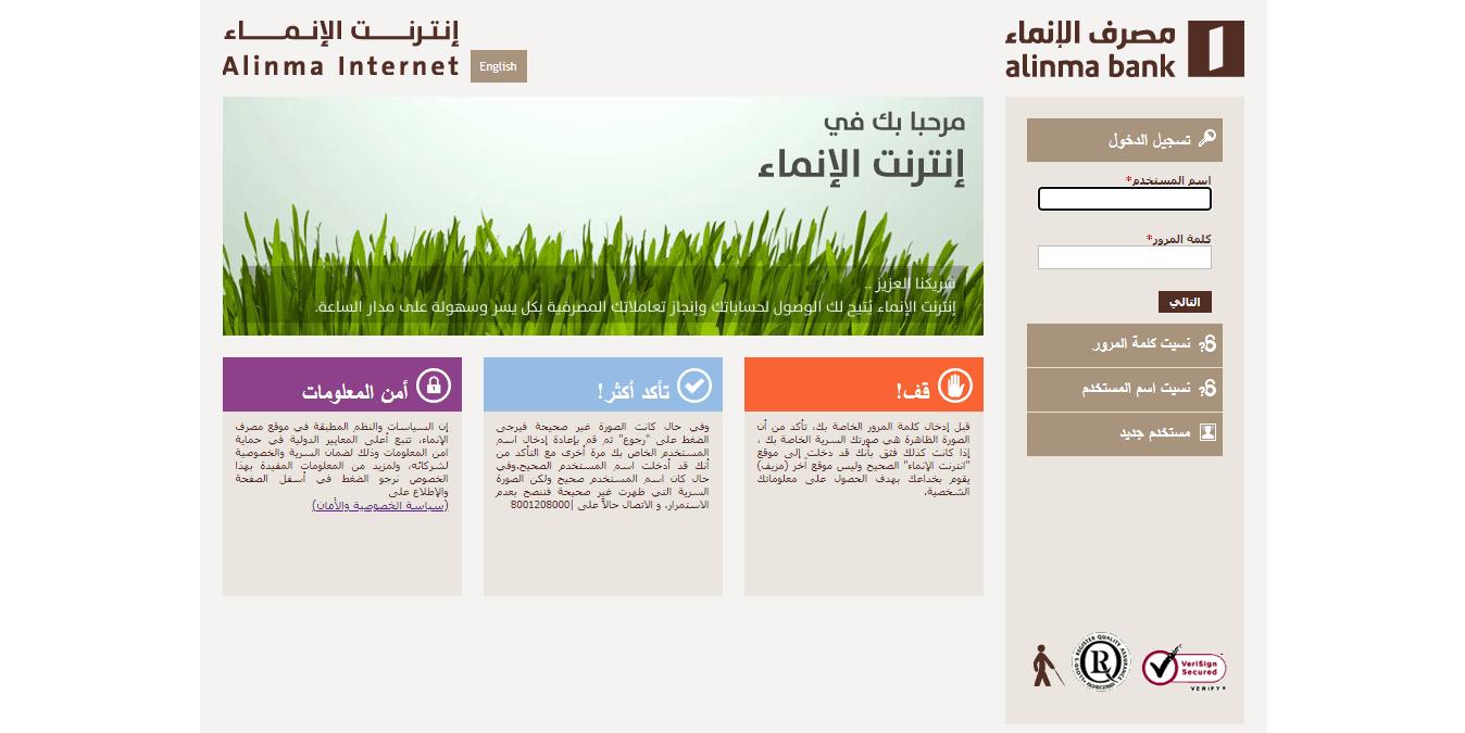 رقم التواصل مع مصرف الإنماء السعودي