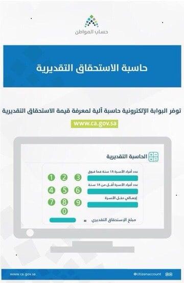 حاسبة دعم حساب المواطن السعودية