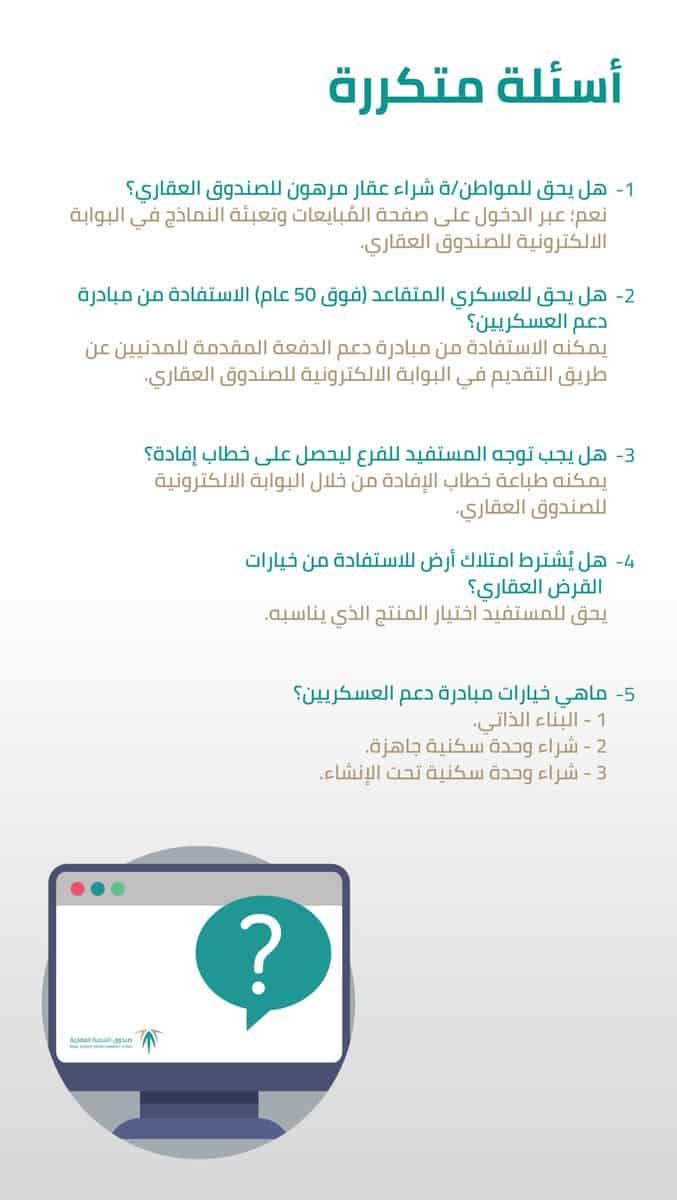 خطوات التسجيل للحصول على الدعم السكني في السعودية