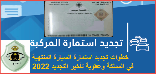 خطوات تجديد استمارة السيارة المنتهية في المملكة وعقوبة تأخير التجديد 2022 ثقفني
