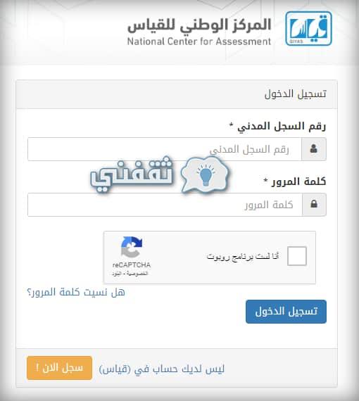 رابط الاستعلام عن نتائج القدرات العامه 1442 المركز الوطني للقياس Qiyas