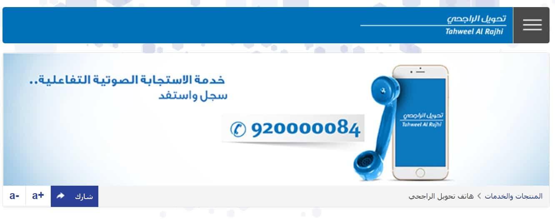 رقم بنك الراجحي المجاني للجوال 1442 خدمة العملاء والتمويل Al Rajhi Bank مباشر